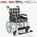 【非課税】車椅子 折りたたみ 背折れ 介助式 車いす SMK30-4043GB グリーンベージュ モジュールタイプ マキテック