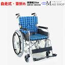 【非課税】車椅子 折りたたみ 背折れ 自走式 車いす SMK50-3843AK イエローブルー モジュールタイプ マキテック