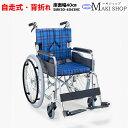 【非課税】車椅子 折りたたみ 背折れ 自走式 車いす SMK50-4043NC ネイビーチェック モジュールタイプ マキテック