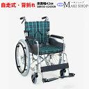 【非課税】車椅子 折りたたみ 背折れ 自走式 車いす SMK50-4243GN 緑チェック モジュールタイプ マキテック