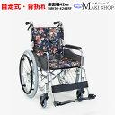 【非課税】車椅子 折りたたみ 背折れ 自走式 車いす SMK50-4243RF ローズ モジュールタイプ マキテック