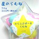 星のらむね 70g【...