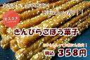 きんぴら ごぼう菓子 18本入きんぴらごぼう ごぼう おつまみ