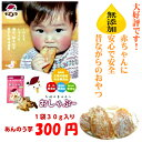 長崎の昔おやつ おしゃぶー あんのう芋 歯がため 香料無添加 着色料無添加 保存料無添加 生後6ヶ月