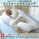 送料無料!【fossflakes フォスフレイクス】コンフォートUセミロング│88x135cm│U字型体サポート抱き枕!