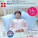 送料無料!洗える枕!【fossflakes フォスフレイク】ロイヤーレ│デンマーク製・テレビ