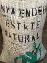 溢れる果実感!稀少なナチュラル!ケニアナチュラルエンデベス農園【100gパック】