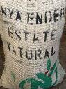 溢れる果実感!稀少なナチュラル!ケニアナチュラルエンデベス農園【500gパック】