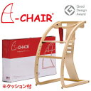 ベビーチェア 子供イス イーチェア 【送料無料】 e-chair (クッション付)