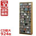 【送料無料】 CDラック DVDラック 薄型 壁面収納 壁面CDラック 壁面DVDラック CD924枚・DVD400枚 CDストッカー(CDラック/DVDラック...