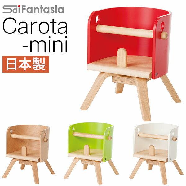 【ポイント10倍】 ベビーチェア カロタミニ CAROTA-mini CRT-02L 日本…...:malsyo:10000643