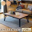 こたつ テーブル 長方形 120 ルーン120 おしゃれ フラットヒーター カーボンヒーター リビングコタツ 木製 天然木 モザイク天板 UV加工