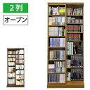スライド書棚 スライド 本棚 大容量 書架シリーズ「文蔵」 スライド式本棚 スライド書棚 2列・オープン 216-O 【配送・組立・設置 送料無料(A地区)】
