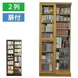 スライド書棚 スライド 本棚 大容量 書架シリーズ「文蔵」 スライド式本棚 スライド書棚 2列・扉付 216-T 【配送・組立・設置 送料無料(A地区)】