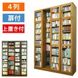 スライド書棚 スライド 本棚 大容量 書架シリーズ「文蔵」 スライド式本棚 スライド書棚 4列・扉付・上置き付 438-T 【配送・組立・設置 送料無料(A地区)】
