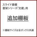 スライド書棚 書架シリーズ「文蔵」用追加棚板 (棚ダボ付き) ※本体と別送の場合、送料1000円