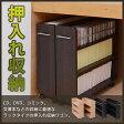 【送料無料】 押入収納 クローゼット収納 コミックラック 本棚 CD DVD クローゼットラック (2個組) SGT-0091 【02P07Feb16】