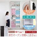 【ポイント10倍】 本棚 薄型 耐震 オープン 壁面書棚 壁...