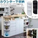 【送料無料】 カウンター下収納 キッチン収納 コーナー YHK-0207 【P27Mar15】