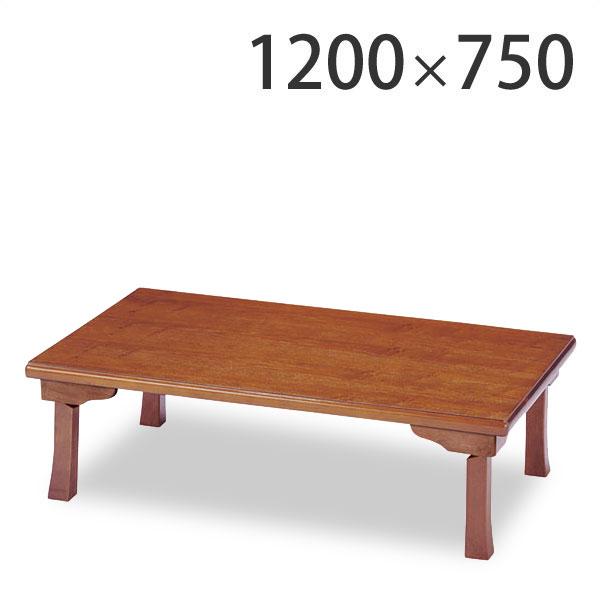 【送料無料】 座卓(折脚) 折りたたみテーブル 座敷机 和家具 座卓 1200×750 TWZ-C1275(BR) 【完成品】