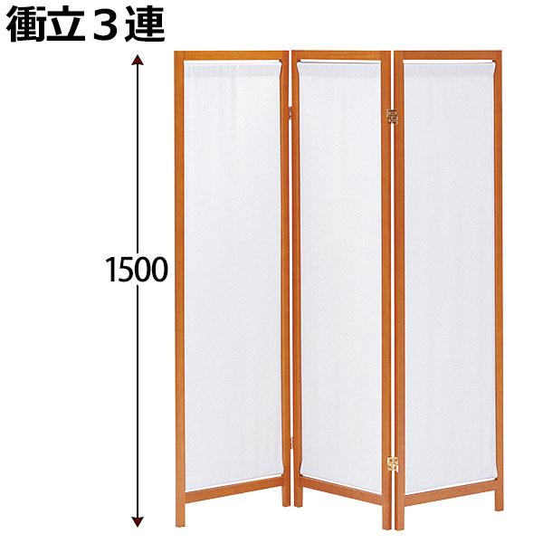 和風衝立 パーティション 衝立 スクリーン 木製スクリーン(帆布)3連 HT-3(BR)