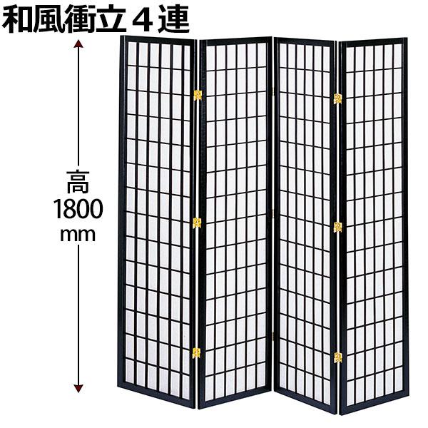 【送料無料】 和風衝立 パーティション 衝立 スクリーン 障子スクリーン 和風衝立4連 ブラック JP-M180-4(BK)