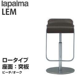 カウンターチェア(ロータイプ・ツキ板)LEM(レム)H605-2