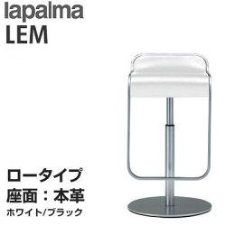 カウンターチェア(ロータイプ・本革張り)LEM(レム)H605-3