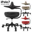 【送料無料】 iPole7 NATURAL LEATHER 天然皮革 ウリドゥルチェア オフィスチェア iPole7(アイポール7)