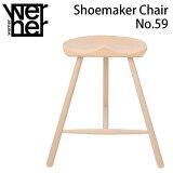 【ポイント10倍】 シューメーカーチェア 正規品 座高56cm Werner Shoemaker Chair No.59 スツール デンマーク 木製 無垢 無塗装 腰掛け デザイナーズ チェア 椅子 イス シューメーカーチェア 送料無料 完成品