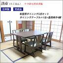 和室用ダイニング5点セット 4人掛け 洛南 ナラ突板 折脚テーブル 幅150 高さ62/70cm 椅子4脚 | 日本製 完成品 和風 座敷 畳部屋 畳室 折りたたみ ダイニングテーブル ダイニングチェア イス