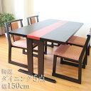 和室用ダイニング5点セット 4人掛け 折脚テーブル(梅逕) 幅150 高さ62/70cm 椅子(安寧)4脚 | 日本製 完成品 畳室用 和風 高級 座敷 畳部屋 折りたたみ ダイニングテーブル ダイニングチェア イス