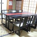 和室用ダイニング7点セット ダイニングテーブルセット 6人掛け 折脚テーブル(梅逕) 幅180 高さ62/70cm 椅子(安寧)6脚 | 日本製 完成品 畳室用 和風 高級 座敷 畳部屋 折りたたみ