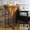 サイドテーブル MASALA(マサラ) ST-L640 ローテーブル ナイトテーブル ベッドサイドテーブル 天然木 アイアン ソファテーブル デザイン おしゃれ 人気