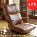 座椅子 木肘スーパーソフトレザー座椅子 蓮(れん) YS-C1364 座イス 座いす 高級 リクライニングチェアー リラックスチェアー 日本製