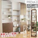 本棚 薄型 壁面本棚 耐震 つっぱり 45cm幅 プローバ2 PROVA2 PR2-450 送料無料 オシャレ 薄型本棚 天井つっぱり本棚 壁面 本収納