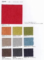 天童木工低座椅子S-5016NA-ST布地【Aランク】