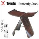 ポイント バタフライ スツール 天童木工 デザイナー