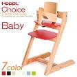 【ポイント5倍】 ベビーチェア Choice Baby チョイス ベビー (対象年齢:6ヶ月〜) HOPPL キッズチェア ベビーチェアー 木製 子供椅子 長期保証 スタッキング可能 送料無料