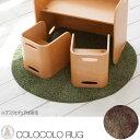 【ポイント5倍】 コロコロ ラグ 送料無料 COLOCOLO Rug 円形:1000mm コロコロデスク・コロコロチェア用