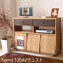 【送料無料】 homa ホマ 120AVチェスト ディスプレイラック 【完成品・日本製】
