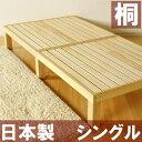 【ポイント10倍】 すのこベッド 国産 スノコベッド 桐のすのこベッド シングル 高さ30cmタイプ NB01S-KRN 桐 桐ベッド 通気性抜群 軽量 送料無料 「軽さ」と「シンプルさ」が特徴の国産すのこベッド