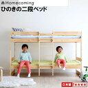 二段ベッド ひのきの二段ベッド (ナチュラル) NH01B-HKN 2段ベッド 子供ベッド すのこベッド 国産 ひのき 木製 通気性抜群 軽量 送料無料 ひのきベッド ヒノキベッド 檜ベッド 桧ベッド