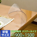 テーブルマット 透明 両面非転写 2mm厚 クリアータイプ TH2-159 定型サイズ 約900×1500mm ( デスクマット 透明テーブルマット ビニールテ...