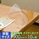 テーブルマット 透明 両面非転写 工2mm厚 クリアータイプ TH2-90R 定型サイズ 900mm×10m巻 ( デスクマット テーブルクロス ダイニングテーブル 食卓 机 送料無料 )