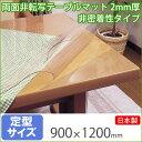 テーブルマット 非密着性タイプ 両面非転写 2mm厚 TR2-129 定型サイズ 約900×1200mm ( デスクマット テーブルマット ビニールテーブルマッ...