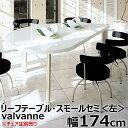 ビクターインテリア JVC ケンウッド ダイニングテーブル 送料無料 ビクター 家具 Around the Big Table (アラウンド・ザ・ビッグテーブル...