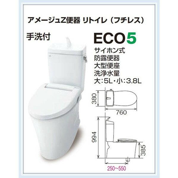(台数限定)LIXIL INAX アメージュZ便器(フチレス)リトイレ 床排水 手洗付 ECO5(BC-ZA10H+DT-ZA180H) 送料無料