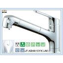 ■在庫有■INAX オールインワン浄水栓 JF-AB461SYX(JW)■送料無料