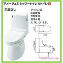 INAX アメージュZシャワートイレ一体型 リトイレZR1 床排水 手洗なし(BC-Z10HU+DT-Z151HU)送料無料